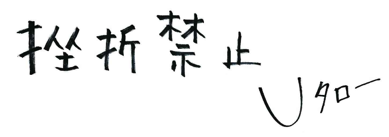 伊藤 祐太朗