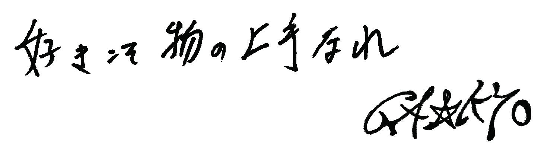 宮澤 雅教